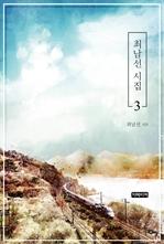 최남선 시집 3