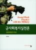 군사회복지실천론