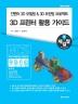 인벤터 3D모델링 & 3D프린팅 프로젝트 3D 프린터 ...