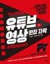유튜브 영상 편집+자막 무작정 따라하기 with 프리미...