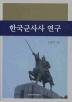 한국군사사 연구