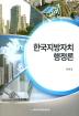 한국지방자치행정론
