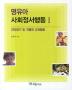 영유아 사회정서행동. 1