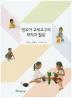 영유아 교재교구의 제작과 활용