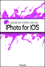 시작하자! iPhoto for iOS