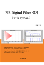 FIR Digital Filter 설계
